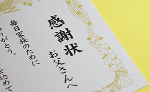 賞状・株券印刷