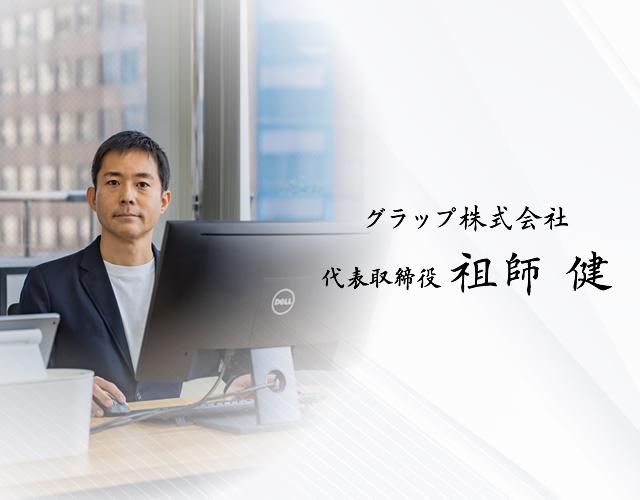 グラップ株式会社 代表取締役 祖師 健